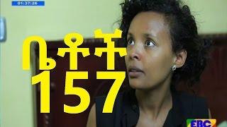 Betoch Comedy Drama Part 157 - Human Hair