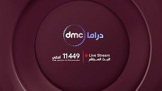 dmc Drama HD live | البث مباشر