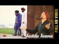 New Punjabi Song - JADDU TOONE || RANJIT RENY || Latest Punjabi Songs 2017