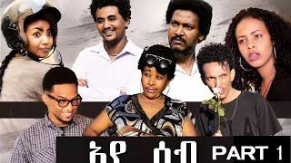 Eritrean Movie : ኣየሰብ   -  Aye-Seb -- Coming soon  -- 2017