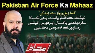Mahaaz with Wajahat Saeed Khan   Pakistan Air Force ka Mahaaz   9 September 2018   Dunya News