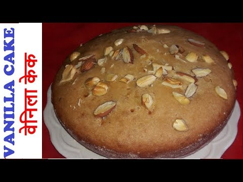 Eggless Vanilla Cake In Pressure Cooker | How to Make Eggless Cake In Hindi | Pressure  Cooker Cake