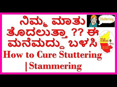 How to Cure Stuttering or Stammering..Kannada Sanjeevani.
