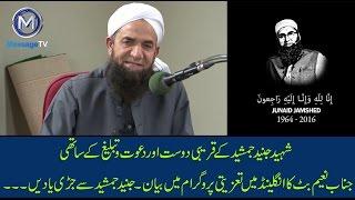 Junaid Jamshed ka Taziyati program by Naeem Butt in Leicester UK