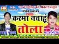 Download करमा नचाहूं तोला ओ    Karma Nachahun Tola o    Uttra Kumar Yadav & Rupali Chauhan    HKMusic Champa MP3,3GP,MP4