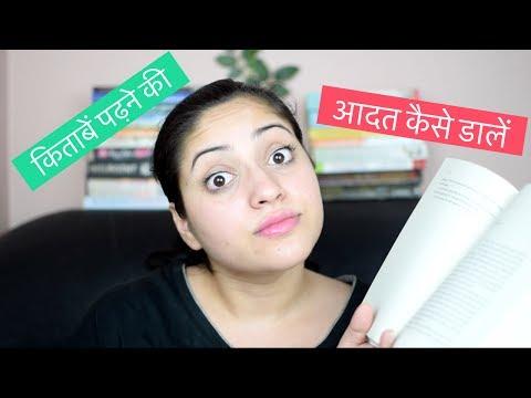 किताबें पढ़ने की आदत कैसे डालें  | Habit Of Reading Books | Indian booktuber