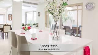#x202b;מירב גלפמן   אדריכלות ועיצוב פנים - בית פרטי בחיפה#x202c;lrm;
