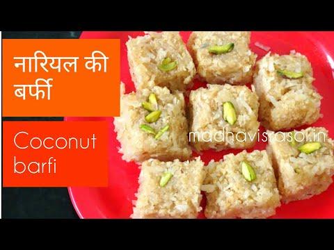 COCONUT barfi | बनाए इस नवरात्र नारियल की बर्फी | Navratri special | Madhavi's Rasoi