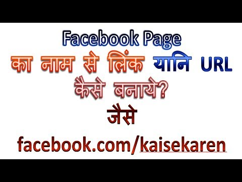 how to get change facebook page url in Hindi | Facebook Page ka url kaise banaye