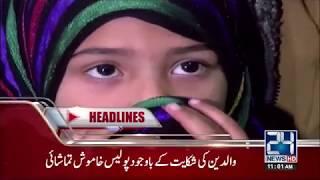 News Headlines | 11:00 AM | 12 January 2018 | 24 News HD