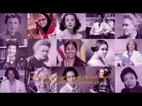 عنوان: روزمرہ استعمال کی اشیا کی ایجادات کے پیچھے کارفرما خواتین