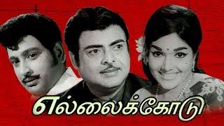 Ellai Kodu -1972   Tamil Super Hit movie   GeminiGanesan,Rajasri,Ravichandran   S.Raghavan