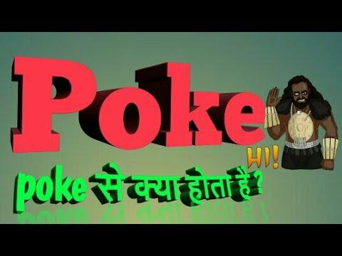 What is facebook poke option ? |Hindi|