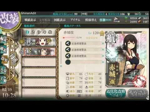 Kantai Collection : How to use Repair Team?