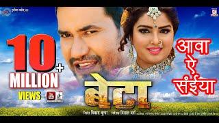 Aawa Aey Saiyan | Beta | Bhojpuri Movie Full Song | Dinesh Lal Yadav