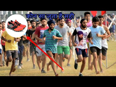 कोन सा जूता है सही 1600 meter Army running best shoes by  weight and comforts level for men in hindi