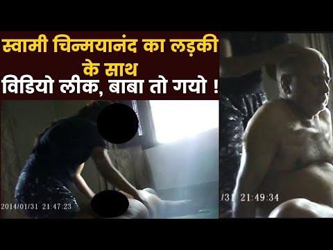 Xxx Mp4 स्वामी चिन्मयानंद का लड़की के साथ विडियो लीक बाबा तो गयो Swami Chinmayanand Rape Case India News 3gp Sex