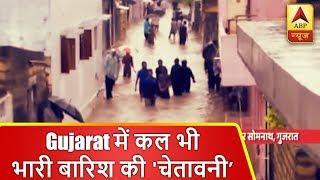 गुजरात में अभी भी बारिश का खतरा, मौसम विभाग ने जारी की कल भी भारी बारिश की चेतावनी   ABP News Hindi