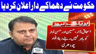 Looted Money Will Be Brought Back: Fawad Chaudhry | 20 September 2018 | Dunya News