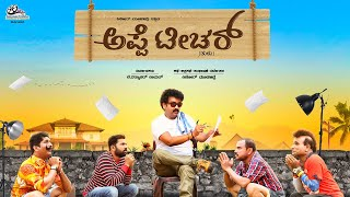 APPE TEACHER TULU MOVIE OFFICIAL RAP SONG MAKING VIDEO