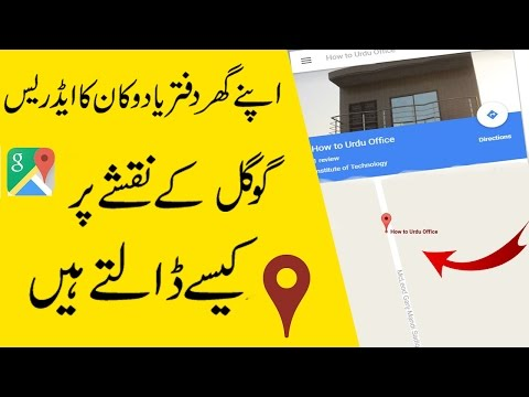 How to Add My Address/Location/Business /Home on Google Maps Easily | How to Urdu