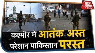 Download कश्मीर में आतंक अस्त, परेशान पाकिस्तान परस्त! देखिए Dangal Video