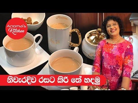 නිවැරදිව රසට කිරි තේ - Episode 378 - How to make a tasty Milk Tea
