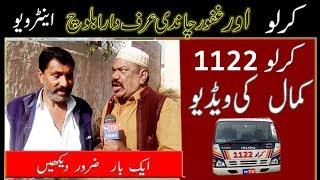 kirlo1122 Ghafour chandi ourf  Dara Balooch punjabi Fankar