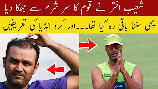 Why Shoaib Akhtar praise Indian Cricket  || virender sehwag  Statement about Shoaib Akhtar