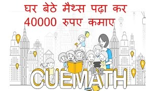 Teach Math from home and earn money | मैथ्स पढाये और पैसे कमाए