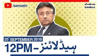 News Headlines | 12 PM | SAMAA TV | Sep 25, 2018