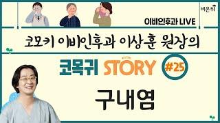 [이상훈의 코목귀 STORY] #25 '구내염' (코모키이비인후과 이상훈)