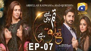Tum Se Hi Taluq Hai - Episode 7 | HAR PAL GEO