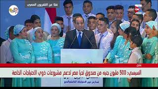كلمة الرئيس السيسي خلال الملتقى العربي الأول لمدارس ذوي الاحتياجات الخاصة