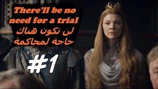 Download تعلم و مارس الانجليزية من مسلسل #صراع العروش 1 #Game Of Thrones Video