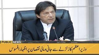 Public News Headlines | 3 PM | 25 January 2020