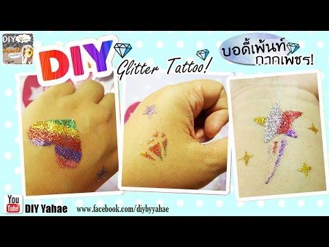DIY Glitter Tattoo Stencils! แทททูกากเพชร ทำเอง