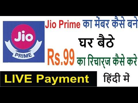 How To Pay Jio Prime ₹.99 Recharge   जिओ प्राइम का मेंबर कैसे बने घर बैठे Rs 99 का रिचार्ज कैसे करे