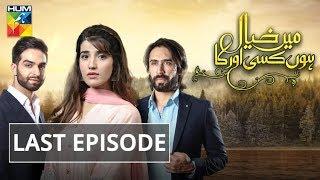 Main Khayal Hoon Kisi Aur Ka Last Episode HUM TV Drama 5 December 2018