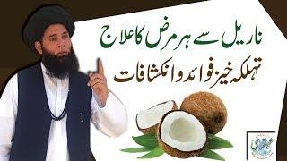 Nariyal(Coconut) Ky Fawaid    Sheikh ul Wazaif    Ubqari Videos