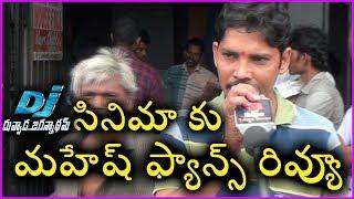 Mahesh Babu Fan Reaction After Watching Duvvada Jagannadham Movie | Public Talk