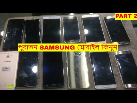 PART 2  Used Samsung Phones Cheap Price In BD/Best Place To Buy Used Samsung In Dhaka 2018