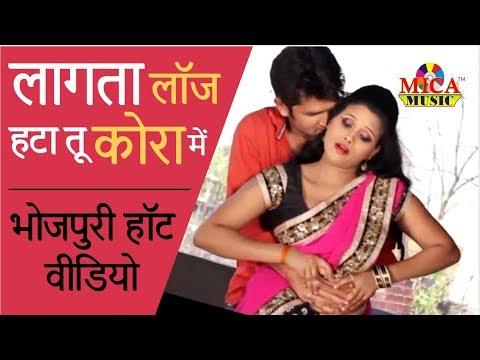 Xxx Mp4 Bhojpuri Hit Video Songs लागत लाटे लाज हमरा Hot Bhojpuri HD Video Songs 3gp Sex