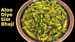 নতুন আলু দিয়ে সিম ভাজি | Sim Alu Vaji Bangladeshi Recipe | Flat Bean with Potato Recipe