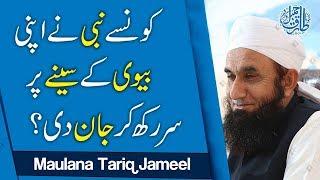 Maulana Tariq Jameel Latest Bayan | Prophet Stories | Islamic Stories | 18 Sept 2017 | AJ Official