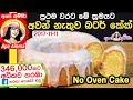 ✔ අපේ අම්මා සාස්පානේ හැදු බටර් කේක් එක බලන්න Butter cake without oven(new method) by Ape Amma