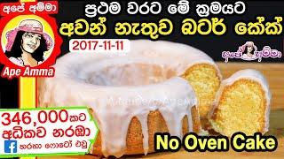 බටර් කේක් අවන් එකක් නැතුව හදමු | Butter Cake recipe ...