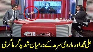 Verbal Fight between Ali Muhammad and Marvi Sarmad