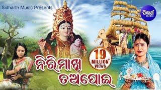 NIRIMAKHI TAPOI | Namita Agrawal | Sarthak Music | Sidharth TV