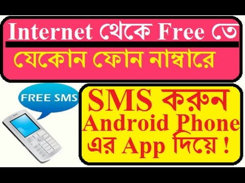 Send Free Sms/Text From Internet To Any Offline Mobile Number On Android Phone   Technical Robin